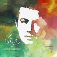 Saeed Modarres - 'Mishe Yebar Tajrobe Kard'