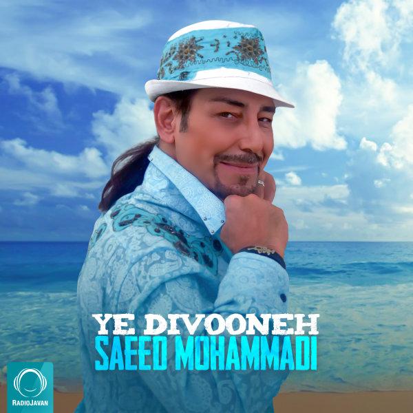 سعید محمدییه دیوونه