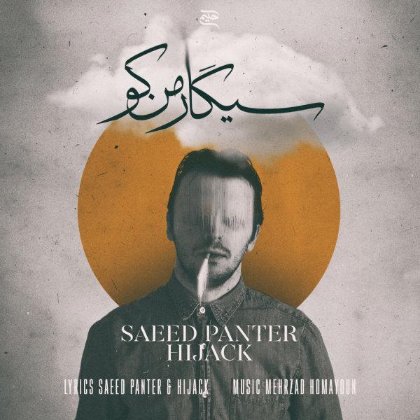 Hijack & Saeed Panter - 'Sigare Man Koo'