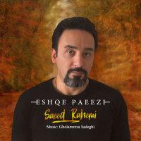 Saeed Rahemi - 'Eshghe Paeezi'