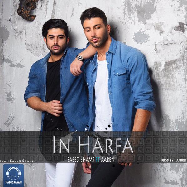 Saeed Shams - In Harfa (Ft Aaren)