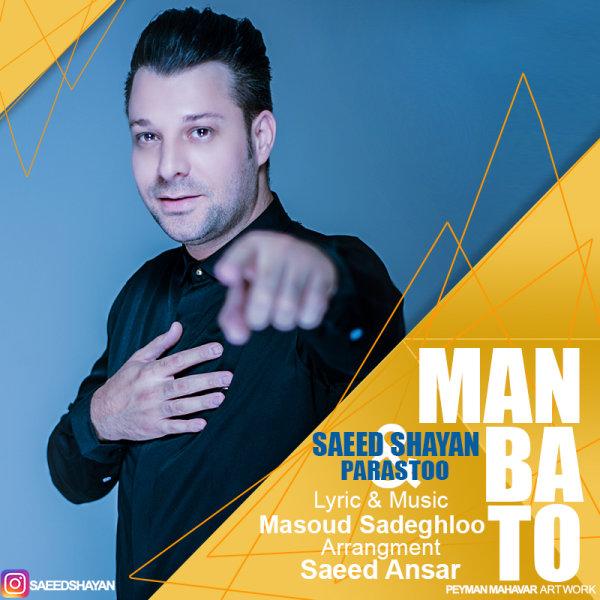 Saeed Shayan - 'Man Ba To'