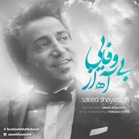 Saeed Shayesteh - 'Aah Az Bivafaei'