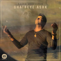 Saeed Shayesteh - 'Ghatreye Ashk'