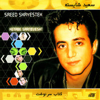 Saeed Shayesteh - 'Ketabe Sarnevesht'