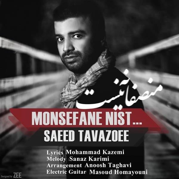 Saeed Tavazoee - Monsefane Nist