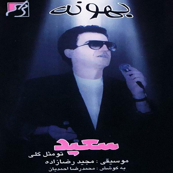 Saeid Poursaeid - 'To Mesle Goli'
