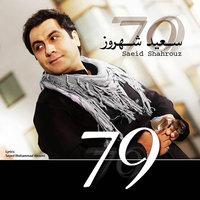 Saeid Shahrouz - 'Ashkaye Man'