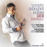 Saeid Shahrouz - 'Hamishe Asheghet Boodam'