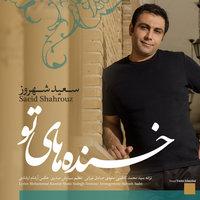 Saeid Shahrouz - 'Khandehaye To'