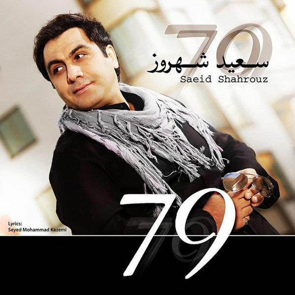 Saeid Shahrouz - 'Koja Bargashti'