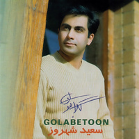 Saeid Shahrouz - 'Naneh Khorshid'
