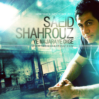 Saeid Shahrouz - 'Ye Majaraye Dige'