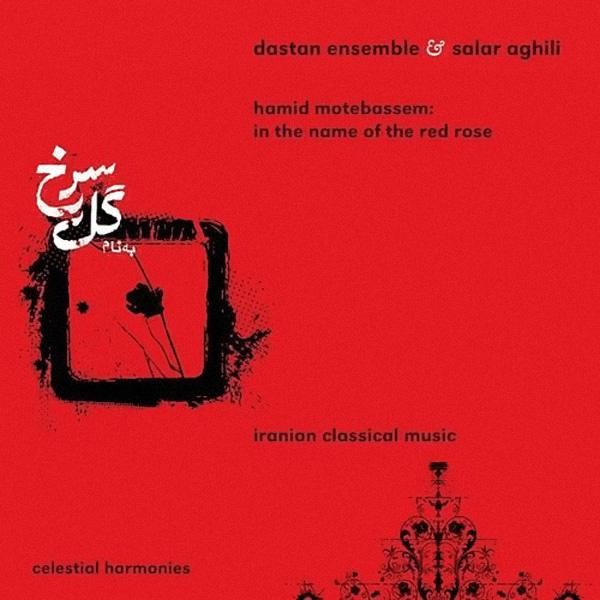 Salar Aghili - Be Name Gole Sorkh