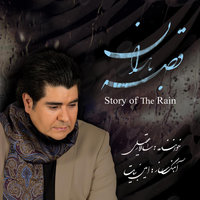 Salar Aghili - 'Daryaye Toufani'