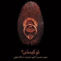 Salar Aghili - 'Dir Yafteh'