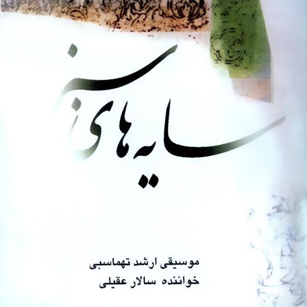Salar Aghili - Sayehaye Sabz