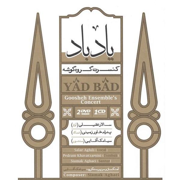 Salar Aghili - Yad Bad