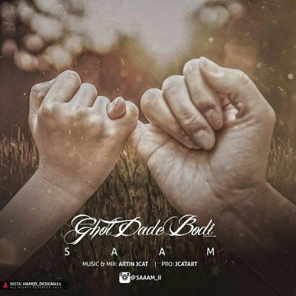 Sam - 'Ghol Dade Boodi'