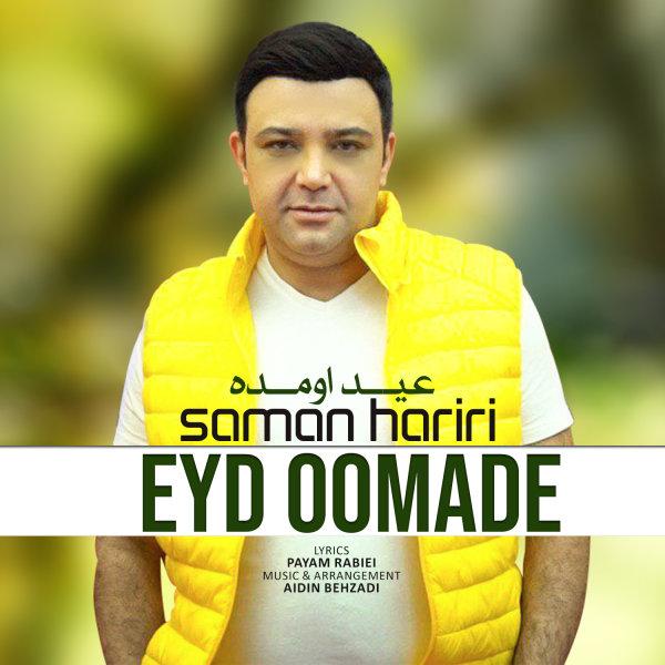 Saman Hariri - 'Eyd Oomade'