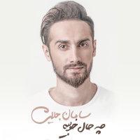 Saman Jalili - 'Bi Ensaf'