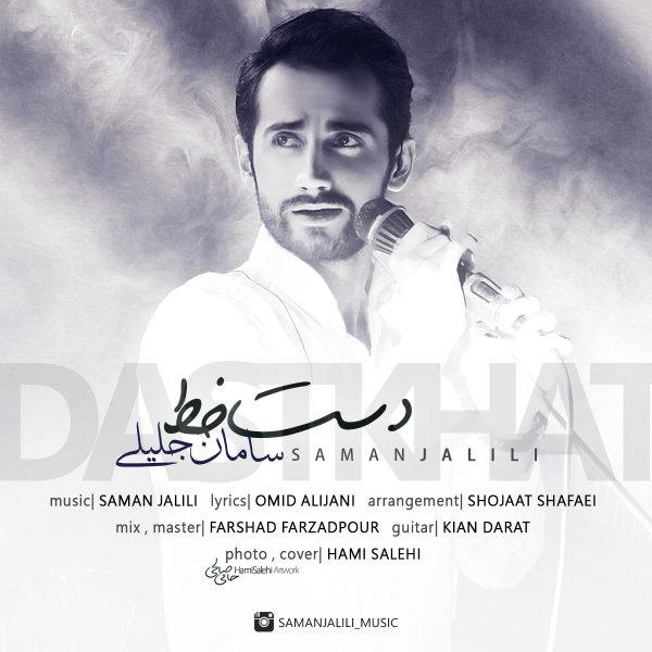 Saman Jalili - Dastkhat