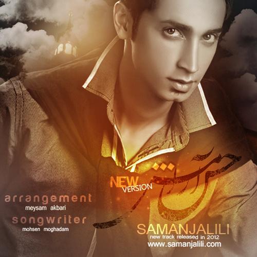 Saman Jalili - Hesse Aramesh (Remix)