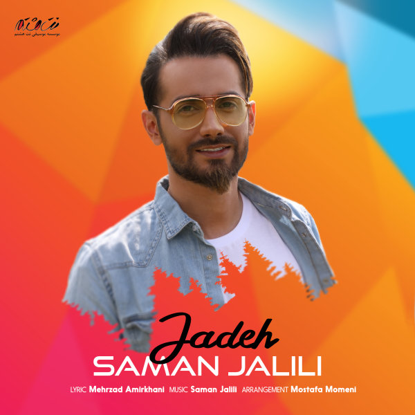 Saman Jalili - 'Jadeh'