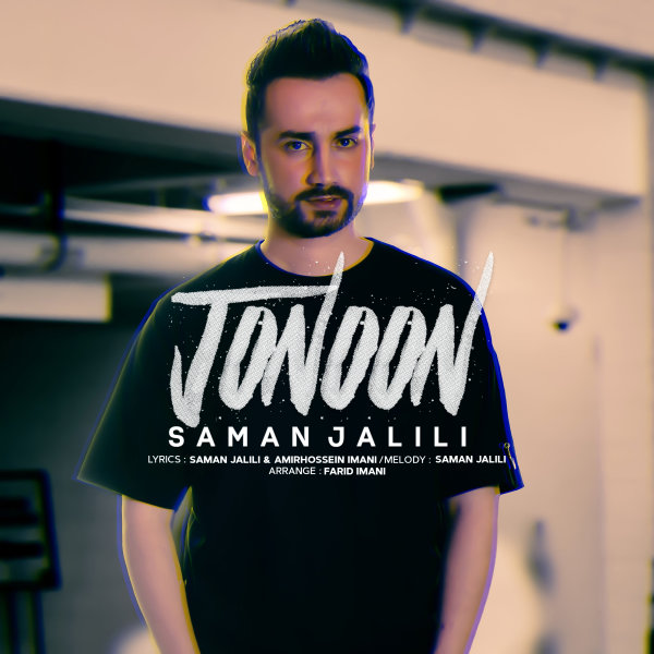 Saman Jalili - 'Jonoon'