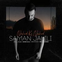 Saman Jalili - 'Nashod Ke Nashod'