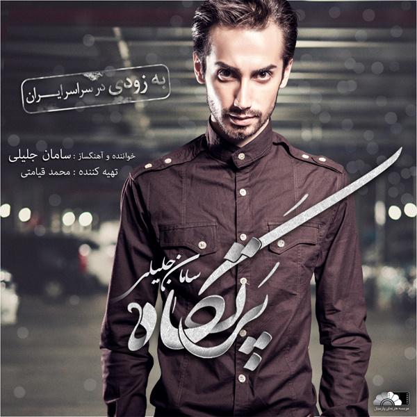 Saman Jalili - Partgah (Album Demo)
