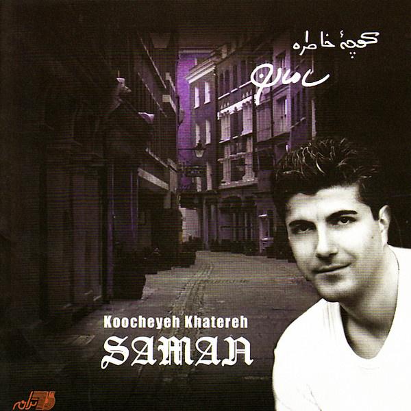 Saman - 'Koocheyeh Khatereh'