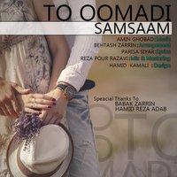 Samsaam - 'To Oomadi'