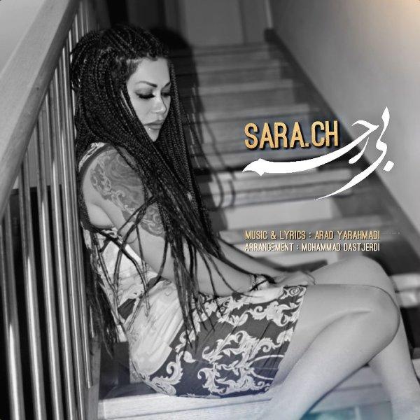 Sara Ch - 'Bi Rahm'