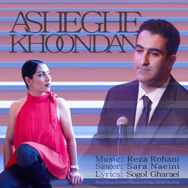 Reza Rohani & Sara Naeini - 'Asheghe Khoondan'