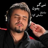 Sasan Sasani Kiya - 'Nemigam Bemoon'