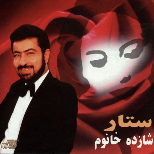 Sattar - Bahar Man Gozashteh Shayad