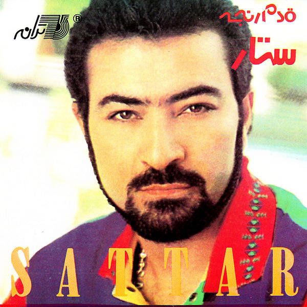 Sattar - Ghadam Ranjeh