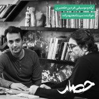 Sepanta Mojtahed Zadeh - 'Hesar'