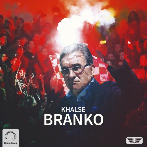 Sepehr Khalse - Branko