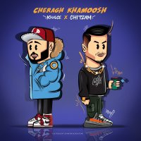 Sepehr Khalse & Chit2am - 'Cheragh Khamoosh'