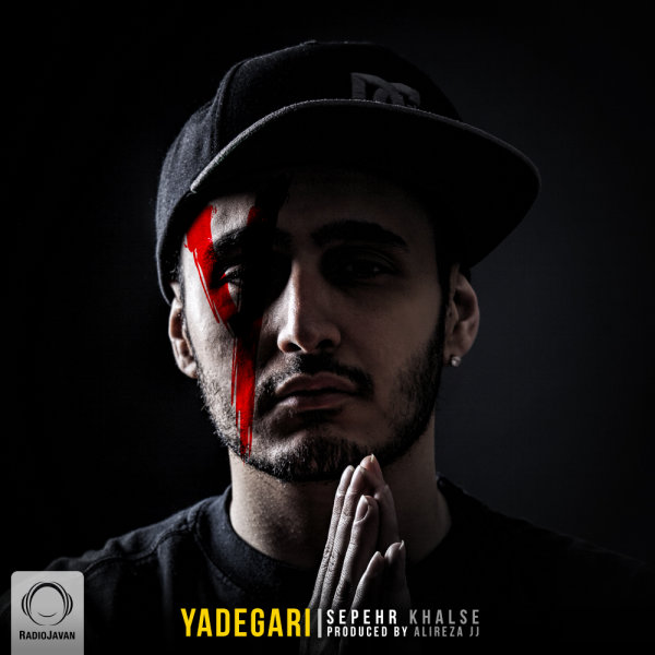 Sepehr Khalse - Gerahambel (Skit)