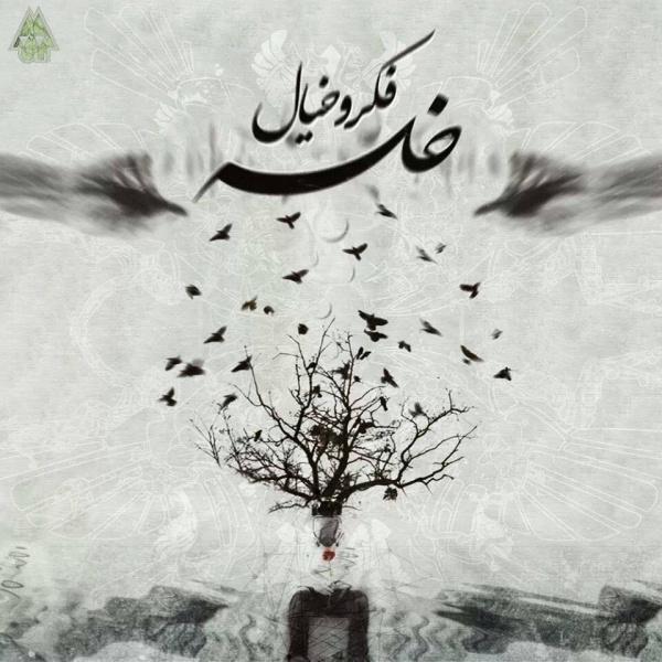 Sepehr Khalse - 'Hoshyari (Intro)'