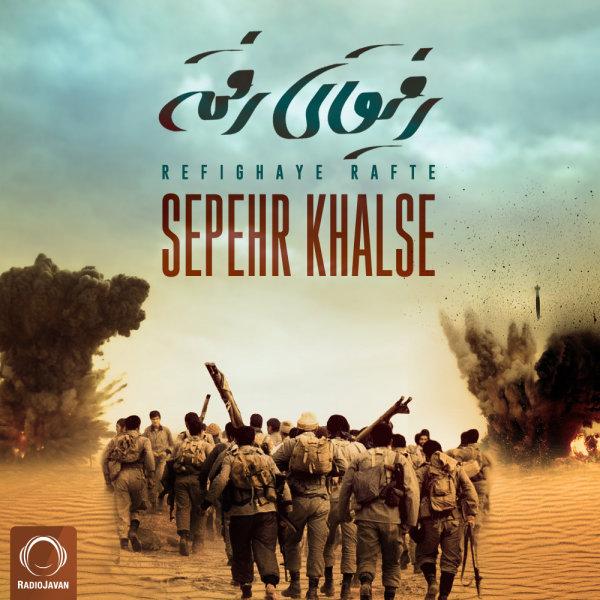 Sepehr Khalse - Refighaye Rafte