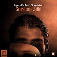 Sepehr Khalse - 'Soorathaye Jadid (Ft Siavash Rad)'