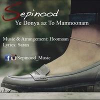 Sepinood - 'Ye Donya Az To Mamnoonam'