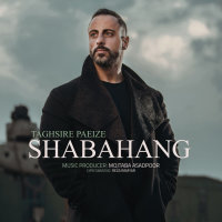 Shabahang - 'Taghsire Paeize'