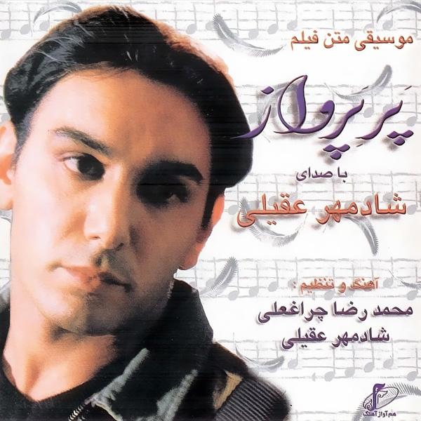 Shadmehr Aghili - Alamate Soal