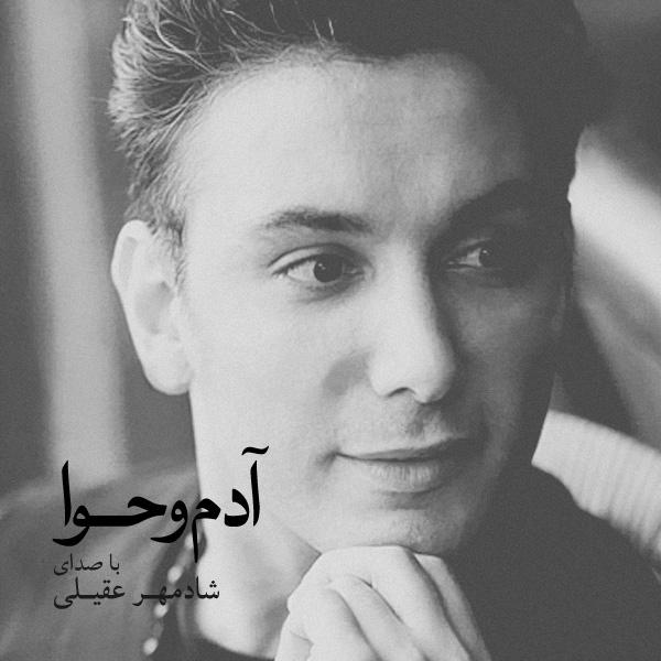 Shadmehr Aghili - Ba Man Bash