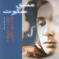 Shadmehr Aghili - 'Ghame Tanhaei (Instrumental)'